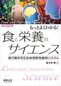 もっとよくわかる!食と栄養のサイエンス ; 食行動を司る生体恒常性維持システム Food and Nutrition Science 実験医学別冊