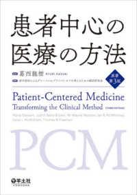 患者中心の医療の方法