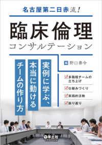 名古屋第二日赤流!臨床倫理コンサルテーション