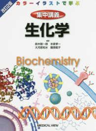 カラーイラストで学ぶ集中講義生化学  改訂2版