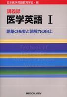 語彙の充実と読解力の向上 講義録医学英語
