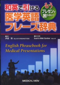和英で引ける医学英語フレーズ辞典 もうプレゼンで困らない!