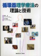 循環器理学療法の理論と技術