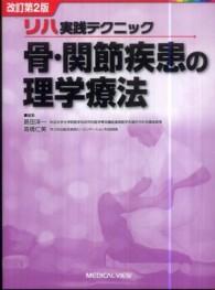骨・関節疾患の理学療法