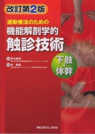 運動療法のための機能解剖学的触診技術 下肢・体幹