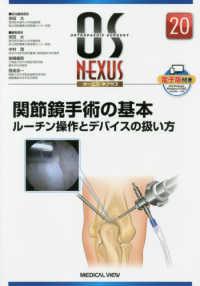関節鏡手術の基本 ルーチン操作とデバイスの扱い方