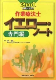 作業療法士イエロー・ノート 専門編
