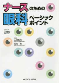 ナースのための眼科ベーシックポイント