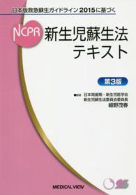 新生児蘇生法テキスト  第3版 日本版救急蘇生ガイドライン2015に基づく