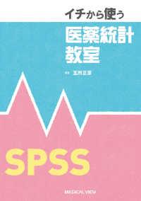 イチから使う医薬統計教室 SPSS