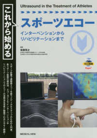 これから始めるスポーツエコー Ultrasound in the treatment of athletes