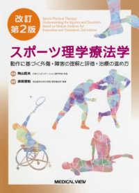 スポーツ理学療法学 動作に基づく外傷・障害の理解と評価・治療の進め方