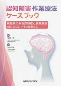 疾患別にみる認知症と作業療法 AD,DLB,FTDを中心に 認知障害作業療法ケースブック