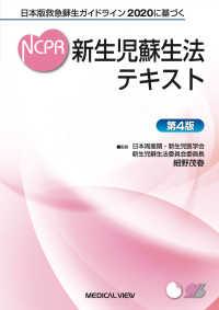 新生児蘇生法テキスト  第4版 日本版救急蘇生ガイドライン2020に基づく