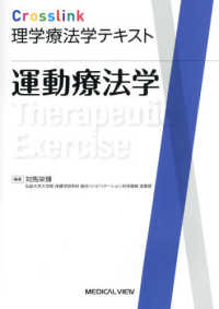 運動療法学 Therapeutic excercise