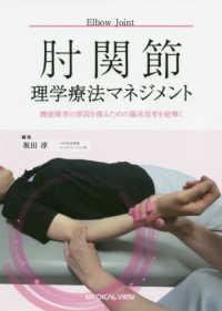肘関節 理学療法マネジメント : 機能障害の原因を探るための臨床思考を紐解く