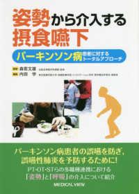 パーキンソン病患者に対するトータルアプローチ 姿勢から介入する摂食嚥下