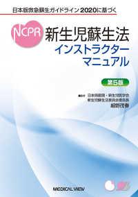新生児蘇生法インストラクターマニュアル