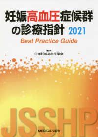 妊娠高血圧症候群の診療指針 2021 best practice guide