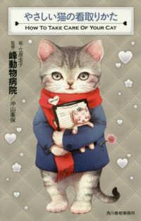 やさしい猫の看取りかた HOW TO TAKE CARE OF YOUR CAT