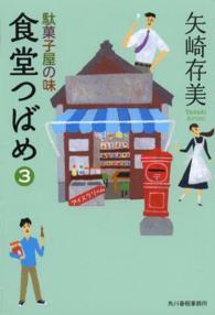 食堂つばめ 3 駄菓子屋の味