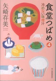 食堂つばめ 4 冷めない味噌汁