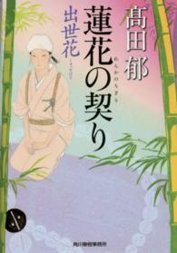 蓮花の契り   出世花 2 祥伝社文庫