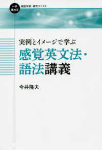 実例とイメージで学ぶ感覚英文法・語法講義 一歩進める英語学習・研究ブックス
