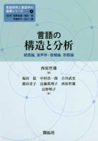 言語の構造と分析 統語論, 音声学・音韻論, 形態論