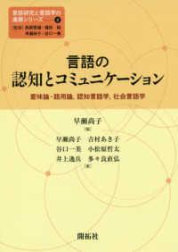 言語の認知とコミュニケーション 意味論・語用論, 認知言語学, 社会言語学