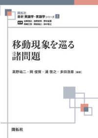 移動現象を巡る諸問題 最新英語学・言語学シリーズ