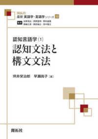 認知文法と構文文法 最新英語学・言語学シリーズ ; 13 . 認知言語学||ニンチ ゲンゴガク ; 1