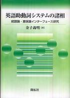 英語助動詞システムの諸相 統語論・意味論インターフェース研究