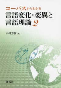 コーパスからわかる言語変化・変異と言語理論 2