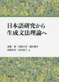 日本語研究から生成文法理論へ