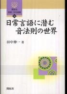 日常言語に潜む音法則の世界 開拓社言語・文化選書