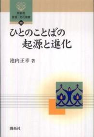 ひとのことばの起源と進化 開拓社言語・文化選書