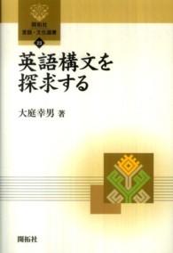 英語構文を探求する 開拓社言語・文化選書