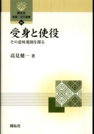 受身と使役 その意味規則を探る 開拓社言語・文化選書 ; 25