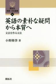 英語の素朴な疑問から本質へ 文法を作る文法 開拓社言語・文化選書