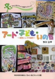 ア-ト・子ども・いのち 保育としての造形 ちゃいるどネット大阪ブックレット  4
