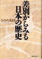 差別からみる日本の歴史