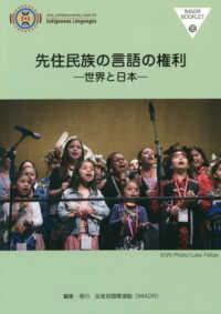 先住民族の言語の権利 世界と日本