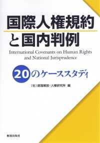 国際人権規約と国内批判 -20のケーススタディ-