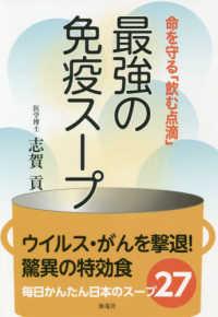 最強の免疫スープ 命を守る「飲む点滴」