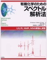 有機化学のためのスペクトル解析法 UV, IR, NMR, MSの解説と演習