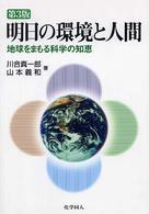 明日の環境と人間 地球をまもる科学の知恵