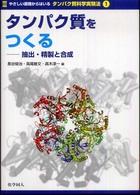 タンパク質をつくる 抽出・精製と合成