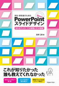 学生・研究者のための使える!PowerPointスライドデザイン 伝わるプレゼン1つの原理と3つの技術