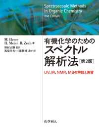 有機化学のためのスペクトル解析法 UV, IR, NMR, MSの解説と演習. 第2版